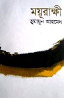book review on moyurakkhi by humayun Moyurakkhi by humayun ahmed is a popular bengalli novel which is written by humayun ahmed the book is first book of himu series (published in 1990) & himu is a a character of himu series.