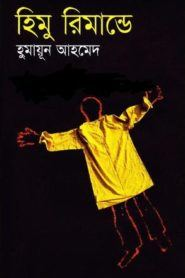 Himu Rimande By Humayun Ahmed