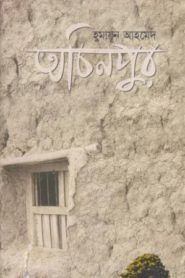 Achinpur By Humayun Ahmed
