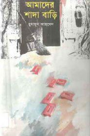 Amader Shada bari by Humayun Ahmed