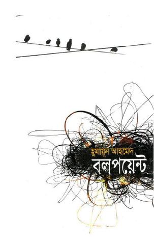 Ballpoint by Humayun Ahmed.PDF