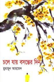 Chole Jay Bosonter Din Humayun Ahmed