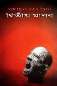 Ditiyo Manob By Humayun Ahmed