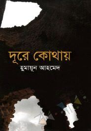 Dure Kothao by Humayun Ahmed