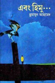 Ebong Himu by Humayun Ahmed
