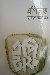 Epitaph by Humayun Ahmed