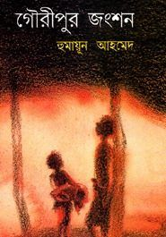 Gouripur Junction by Humayun Ahmed