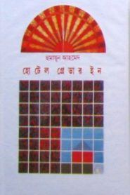 Hotel Graver Inn By Humayun Ahmed