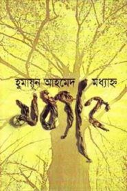 Maddhanya by Humayun Ahmed ( Part 1 & 2 )