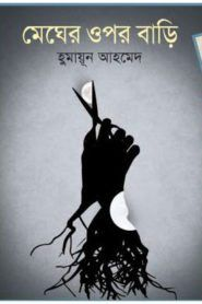 Megher Upor Bari by Humayun Ahmed