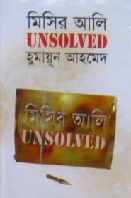 Misir Ali Unsolved by Humayun Ahmed