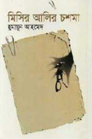 Misir Alir Choshma by Humayun Ahmed