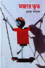 Mojar Bhoot by Humayun Ahmed