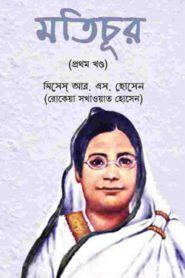Motichur By Begum Rokeya