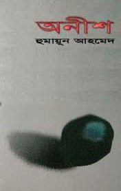 Onish by Humayun Ahmed