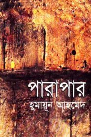 Pdf Books Of Humayun Ahmed For