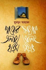 Payer Tolay Khorom by Humayun Ahmed