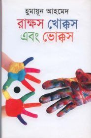 Rakkhosh Khokkosh Ebong Bhokkosh Humayun Ahmed