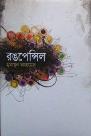 Rong Pencil By Humayun Ahmed