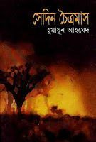 Sedin Chaitramas by Humayun Ahmed