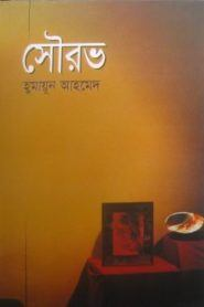 Shourov By Humayun Ahmed