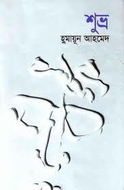 Shuvro by Humayun Ahmed