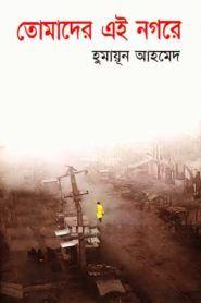Tomader Ei Nogore by Humayun Ahmed