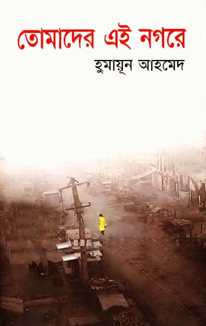 Tomader Ei Nogore by Humayun Ahmed.PDF