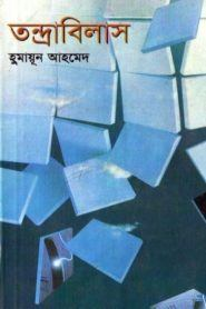 Tondra Bilash By Humayun Ahmed