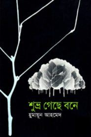 Shuvro Geche Bone by Humayun Ahmed
