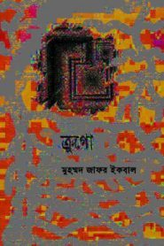 Crugue by Muhammed Zafar Iqbal