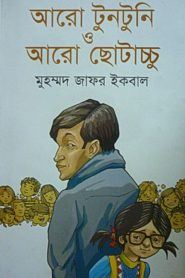 Bangla Book Of Jafor Iqbal
