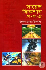 Science Fiction Samagra Part-4 Muhammed Zafar Iqbal