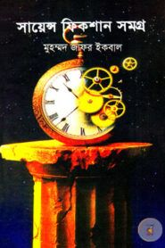 Science Fiction Samagra Part-1 Muhammed Zafar Iqbal