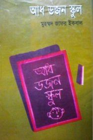 Adh Dozon School By Muhammed Zafar Iqbal
