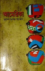 America by Muhammed Zafar Iqbal Book