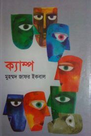 Camp by Muhammed Zafar Iqbal