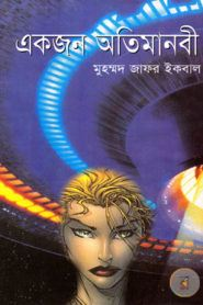 Jafar Iqbal Science Fiction Book