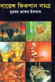 Science Fiction Samagra Part-3 Muhammed Zafar Iqbal