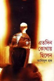 Etodin Kothay Chilen by Anisul Haque