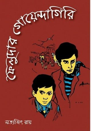 Series pdf bengali feluda in