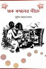 Bangla Romantic Uponnash Pdf