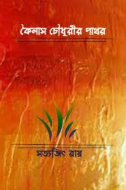 Kailash Chowdhury Pathar By Satyajit Ray