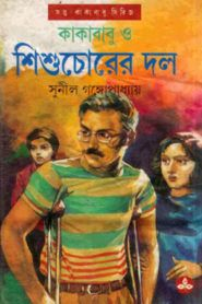 Bengali Books Kakababu In Pdf