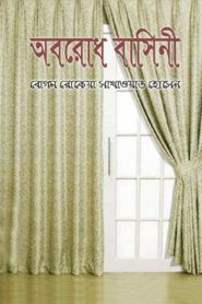 Oborodh Bashini By Begum Rokeya