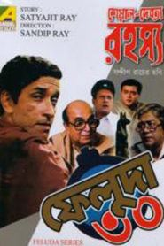 Sheyal Debota Rohosyo By Satyajit Ray