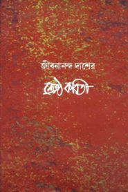 Shreshtho Kobita By Jibanananda Das