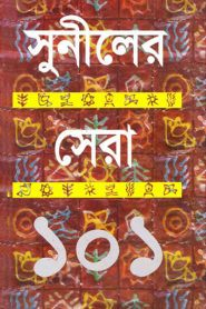 Pdf bangla upanyas