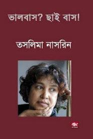 Bangla Ebook Collection