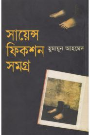 Science Fiction Samagra 01 Humayun Ahmed